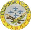 Celestial Hussars logo