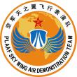 Sky Wing Air Demonstration Team logo